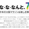 「大阪マラソン」行くぞ〜♪
