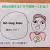【BBAの使えるドラマ英語】強気な英語フレーズ~No way,Jose.「絶対にイヤ!」
