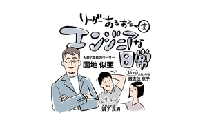 「リーダーあるある笑 -エンジニアな日常」vol.1 ショートカット技披露したがるヤツ