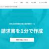 【API Memo】Misoca API 情報まとめ
