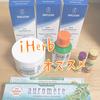 iHerbおすすめ購入品紹介。オーラルケア&保湿ケア