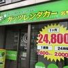 【ガッツレンタカー】1日2000円!? 格安レンタカーを実際に使ってみた
