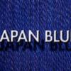 青から藍へ