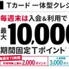 Yahoo! JAPANカードの10000p新規入会ポイントって告知なし終了って知ってる?