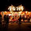 【オススメ5店】高知市(高知)にある餃子が人気のお店