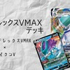 【ポケカ】チラチーノ型「はくばバドレックスVMAX&スイクンV」デッキ