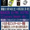 ユーカリブログ【エフェクターずら~り】