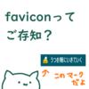 faviconって何? 設定方法と注意点
