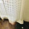 カーテンやめたい…代わりのもの探し。日射し、暑さ、寒さ、視線は?