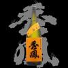 秀鳳、純米大吟醸、山田穂磨き二割二分生原酒はメリハリ美ボディ