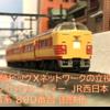 JR西日本 183系800番台 国鉄色