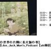 【無駄話。この世界の片隅に長尺版の巻】第130回配信Joe_Jack_Man's_Podcast 【aki師匠回】