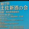 【日本酒】第17回土佐新酒の会