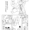 田中だってALIVE(1話)