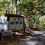 四尾連湖 写真で紹介、散策編