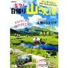 新緑の奥多摩「三頭山(みとうさん)」散歩
