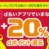 <2020年1月10日~31日>セブンイレブンでd払いで+20%還元キャンペーン