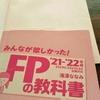 【FP3級】今日の勉強と、受験申請スタート(7月27日まで)