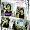 ☆diary☆これから放送です~!!『特別番組 タカラヅカ・スカイ・ステージを語る』(再放送)2003年7月放送。