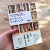 「レバレッジ・リーディング」を読んで分かった、100倍の価値を生み出す読書法。