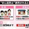 北海道 再び100人超え この先の対策って何?