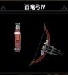 【MHRise】百竜弓と属性値