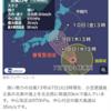 【雑感」台風13号 関東最接近は9日(木) 朝の通勤に影響か(7日5時更新)