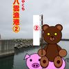 道南釣港案内【八雲漁港②(フィッシャーリーナ)】