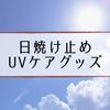 【日焼け止め】おすすめ最強人気ランキング【UVカット・ノンケミカル】