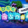「とびだせ どうぶつの森 amiibo+」にアップデートしました!
