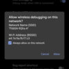 Android での Wireless Debugging のやり方について