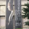 特別企画 奈良大和路のみほとけ@東京国立博物館