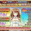 【花騎士】新人団長さんおいでませ!Part4