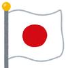 クリーニング【古くなって変色した国旗が復活しました!】
