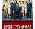「記憶にございません!」ネタバレ感想  三谷幸喜監督の描く政界コメディー映画