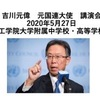 元国連大使 吉川元偉先生 講演会