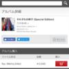 オンキョーミュージックで乃木坂46のアルバムが