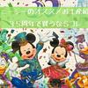 ディズニーシーのオススメお土産お菓子4選!35周年&イースター