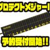 【パズデザイン】バージョンアップした「プロテクトメジャーII 」通販予約受付開始!