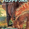 【書評】愛しのブロントサウルス 最新科学で生まれ変わる恐竜たち