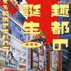 古谷経衡『クールジャパンの嘘』の揚げ足どり(2)