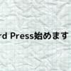 Word Press始めます!