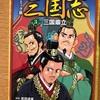 『コミック版三国志 3』