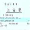 渋谷駅 玉川改札横の窓口で購入した入場券