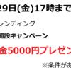 トラストレンディング(Trust Lending)最大現金5000円プレゼントキャンペーンが明日(6月29日)で終了です。