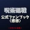 【感想】呪術廻戦公式ファンブック【芥見下々×久保帯人の対談が面白い】
