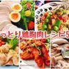 簡単!鶏胸肉しっとりレシピ5選(動画レシピ)