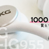 AKGのイヤホンがメルカリで1000円以下!?Galaxy S10付属イヤホン「EO-IG955」レビュー