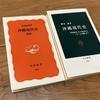 『沖縄現代史(岩波新書、中公新書)』読み比べ|海を受け取ってしまったあとに(7・8)