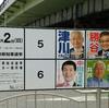 【兵庫県知事選】もうすぐ。なので政治にめちゃくちゃ疎い私が候補者のことを浅ーく勉強してみるはなし